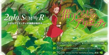 The Borrower, le nouveau Ghibli