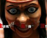 La bande-annonce d'Incite Mill, le nouveau Nakata