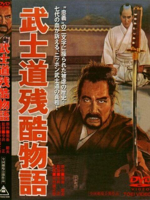 Histoire cruelle du Bushidō