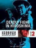 Qui est le Boss à Hiroshima ?