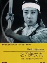 L'Epée Bijomaru