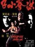 Les Disciples de Shaolin