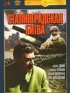 La bataille de Stalingrad - I