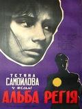 Alba Regia