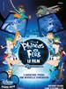 Phinéas et Ferb : Le Film
