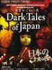 Contes horrifiques du Japon