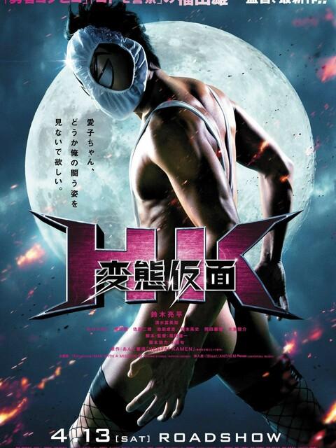Hentai Kamen : Forbidden Super Hero