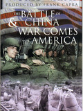 The Battle of China