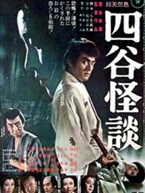 Fantômes japonais