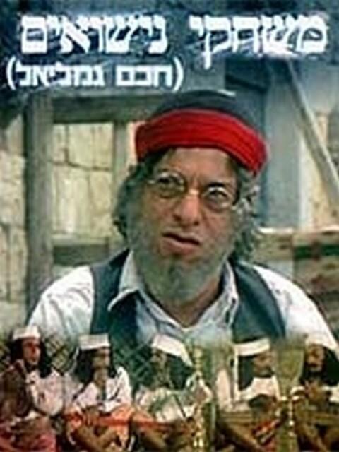 Haham Gamliel