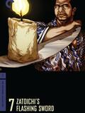 La Légende de Zatōichi : Vol. 07 - La Lame