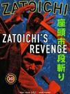 La Légende de Zatōichi : Vol. 10 - La Revanche