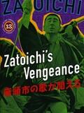 La Légende de Zatōichi : Vol. 13 - La Vengeance