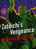 La Légende de Zatoïchi : Vol. 13 - La vengeance