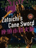 La Légende de Zatoïchi : Vol. 15 - La canne épée