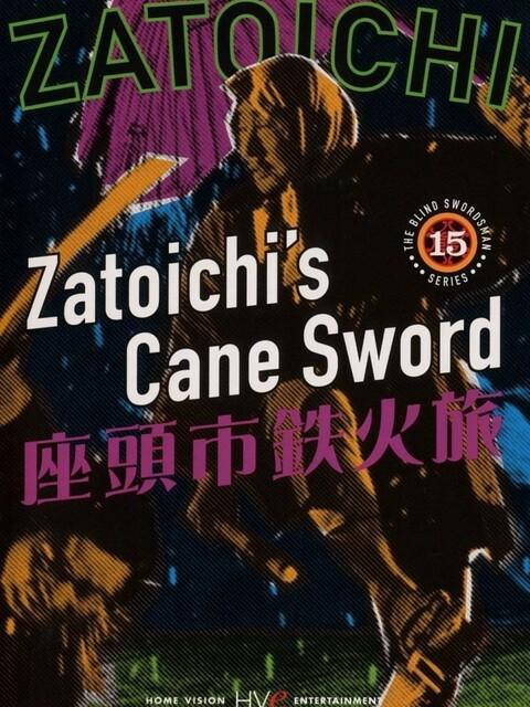 La Légende de Zatōichi : Vol. 15 - La Canne-épée