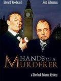 la Main de l'assassin