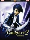 Ma femme est un gangster 2