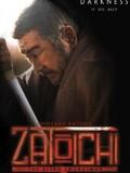 La Légende de Zatōichi : Vol. 26 - L'0dyssée finale