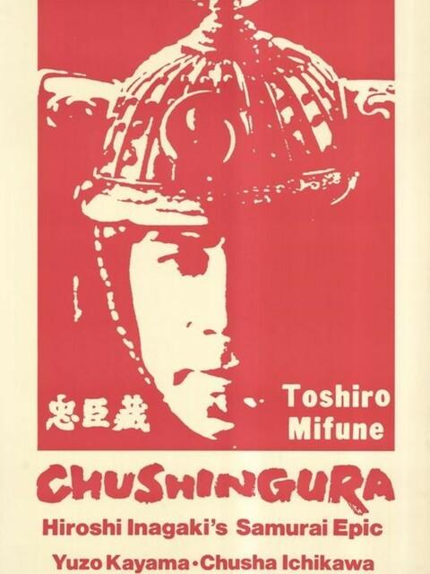 Chūshingura