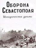 La Défense de Sébastopol