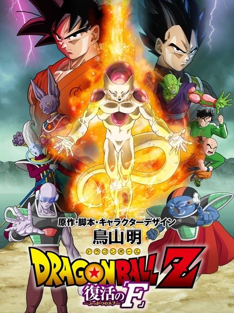Dragon Ball Z : La Résurrection de 'F'