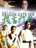 Dragon Gate Inn