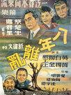 Les Larmes du Yangzi