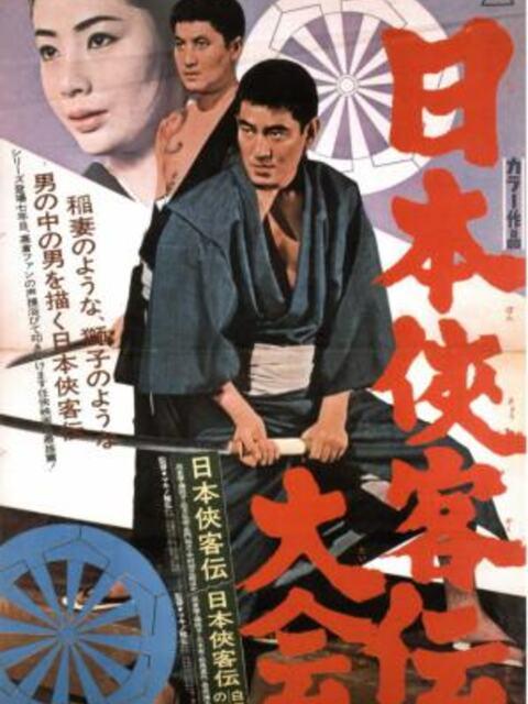 La Légende des Yakuzas