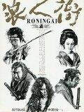 Rōnin-gai