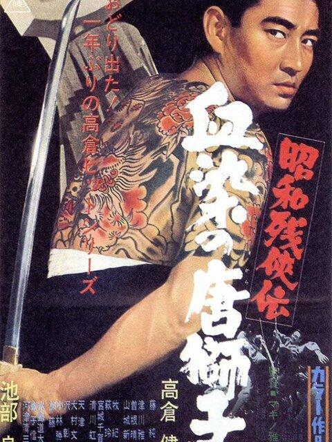 Shōwa zankyō-den : Chizome no karajishi