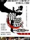 Yakuza: L'ordre du dragon