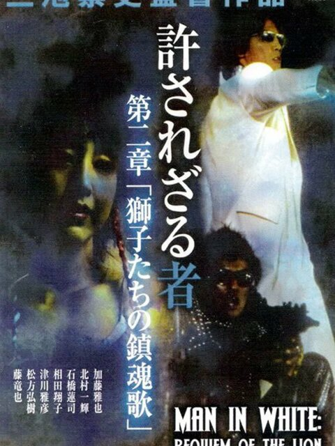 Yurusarezaru mono: Dainisho shishi tachi no chinkonkyoku