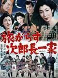 Jirochō sangokushi : tabi garasu jirochō ikka