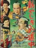 Shin Yajikita Dôchûki