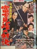 Jirochô kesshô: Fujimi Tohge no taiketsu