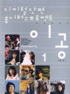 Digital Short Film Omnibus Project Twentidentity, Vol. 1