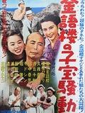 Akireta musume-tachi