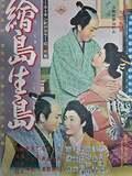 Ejima and Ikushima