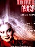 La Mariée aux cheveux blancs (Jiang-Hu)