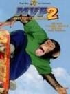 MVP2: Une merveille verticale chez les primates