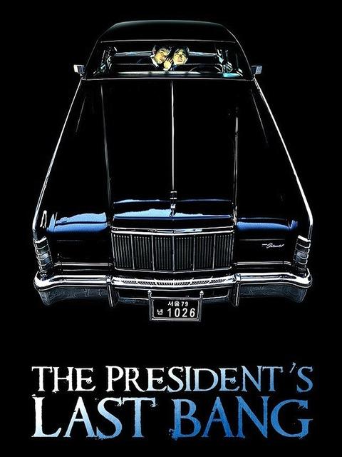 The President's last bang