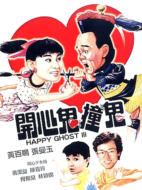 Happy Ghost 3