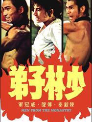 Le Monastère de Shaolin