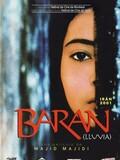 Le Secret de Baran