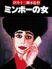Minbo, ou l'art subtil de l'extorsion