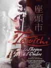 La Légende de Zatoichi: le shogun de l'ombre