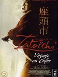 La Légende de Zatōichi : Vol. 12 - Voyage en enfer