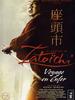 La Légende de Zatoichi : Voyage en enfer