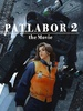 Patlabor : the movie 2